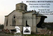 program srba na kosovu i metohiji