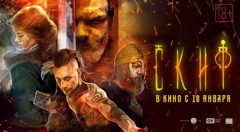"Projekcija filma ,,Skit"" – Revija ruskog filma"