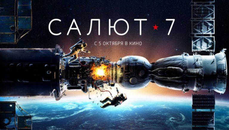 "Projekcija filma ,,Saljut7"" – Revija ruskog filma"