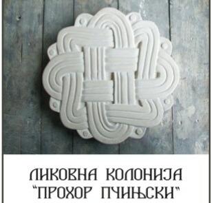 Izložba radova Likovne kolonije Prohor Pčinjski