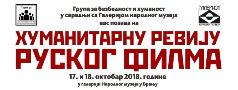 Humanitarna revija ruskog filma za Bojana Dimitrijevića