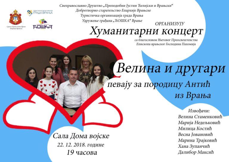 """Humanitarni koncert ,,Velina i drugari"""" za porodicu Antić"""