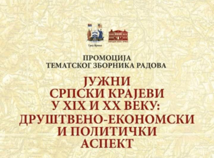 Promocija tematskog zbornika o južnim krajevima – politički i ekonomski aspekt