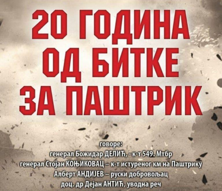 Predavanje na temu: 20 godina od bitke za Paštrik