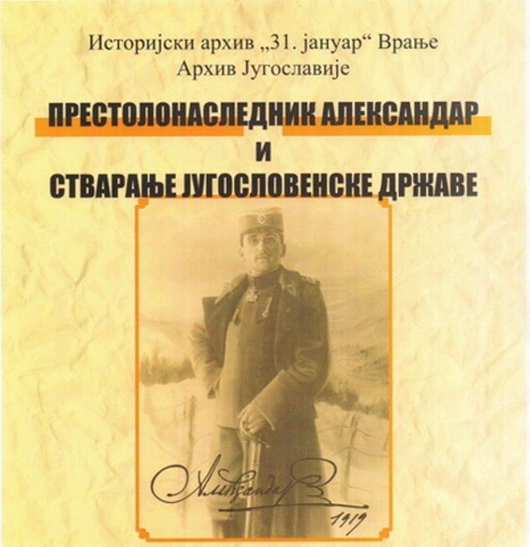 U ponedeljak izložba o prestolonasledniku Aleksandru Karađorđeviću i stvaranju jugoslovenske države