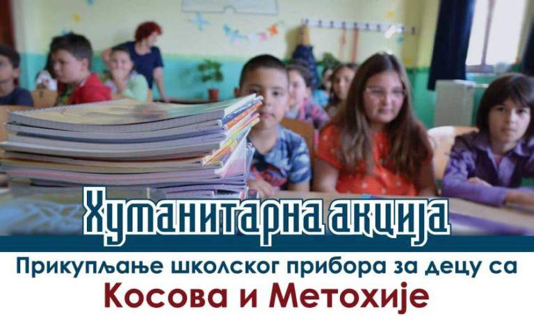 Vranjanci u humanitarnoj akciji za decu sa Kosmeta