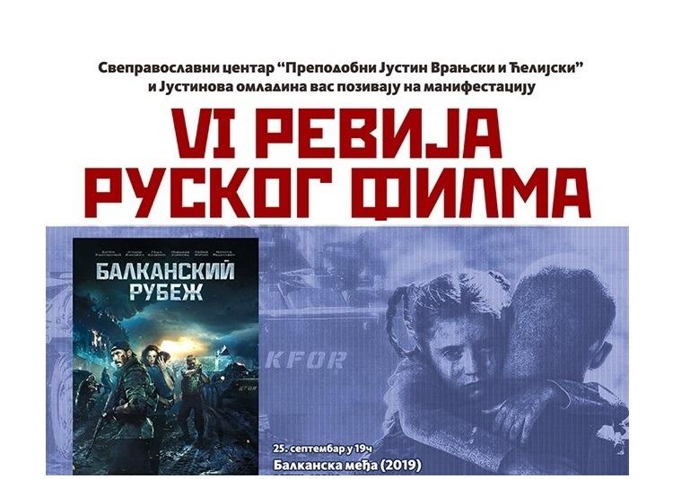 """Na VI reviji ruskog filma u Vranju projekcija filma ,,Balkanska međa"""""""