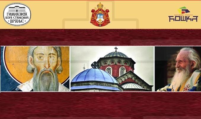 """Predavanje ,,Od Svetog Save do Patrijarha Pavla"""" i izložba ,,Tamjan i pliš"""" u Svečanoj sali Gimnazije u Vranju"""