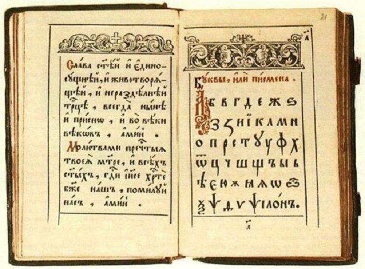 Prvi srpski bukvar u doba kada malo koja evropska zemlja raspolaže sopstvenim knjigama za učenje