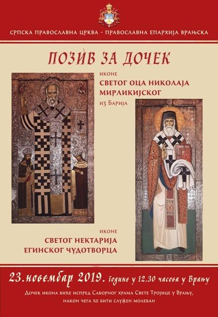 Doček ikona svetaca Nikolaja Mirlikijskog i Nektarija Eginskog u Vranju
