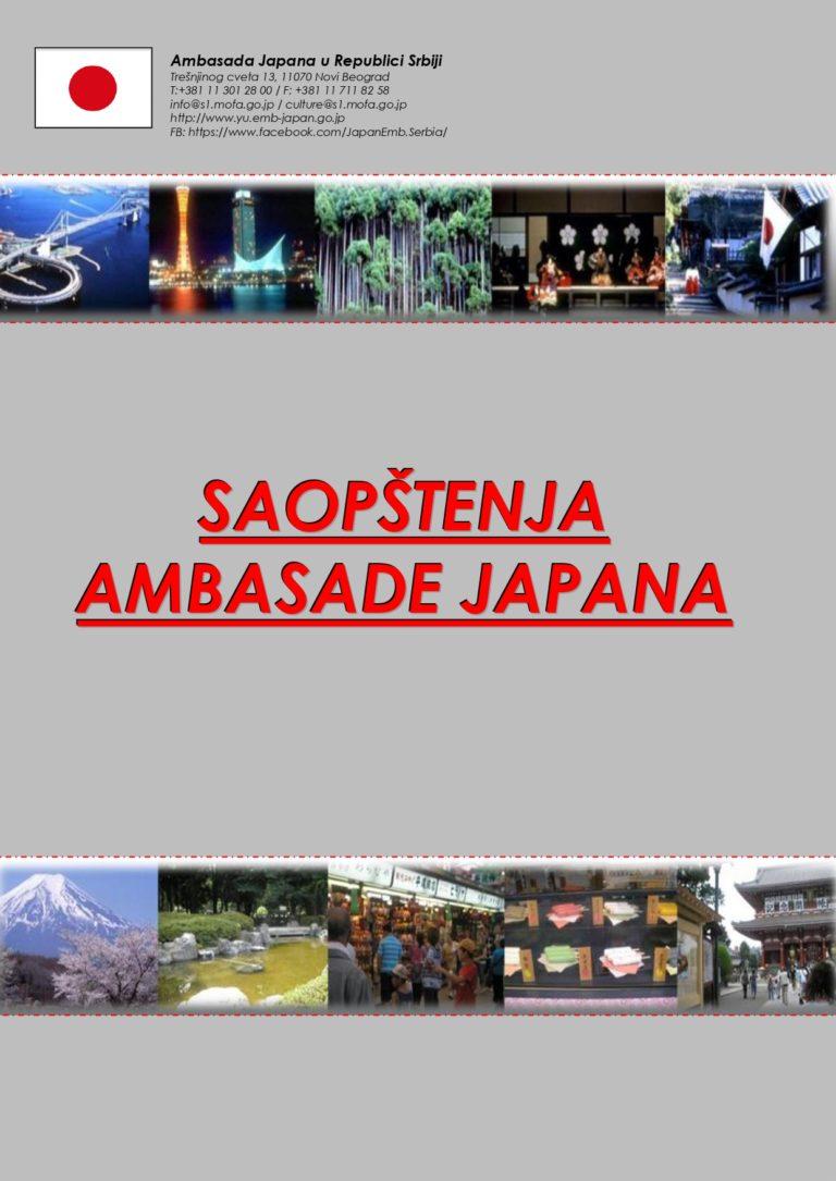 Ambasada Japana o stipendijama vlade Japana