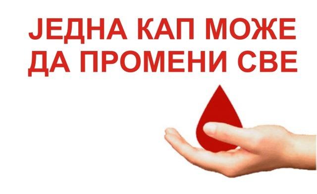 Akcija dobrovoljnog davanja krvi, sreda 15. januar